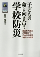 子どもの命と向き合う学校防災 東日本大震災の教訓から日本の沿岸部学校への提言