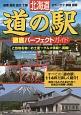 北海道 道の駅 徹底パーフェクトガイド ご当地名物のお土産やグルメ情報も満載!