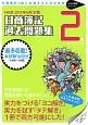 日商簿記 2級 過去問題集 140回(2015年6月)対策 日商簿記2級に合格するための学校