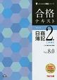 合格テキスト 日商簿記 2級 工業簿記 Ver.8.0<第9版>
