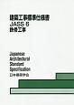 建築工事標準仕様書 JASS6 鉄骨工事<第10版>