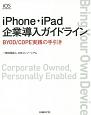 iPhone・iPad企業導入ガイドライン BYOD/COPE実践の手引き