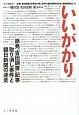 いいがかり 原発「吉田調書」記事取り消し事件と朝日新聞の迷走