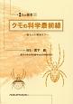 クモの科学最前線-進化から環境まで-