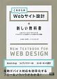 これからのWebサイト設計の新しい教科書 CSSフレームワークでつくるマルチデバイス対応サイ