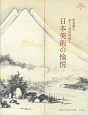 曾我蕭白 富士三保図屏風と日本美術の愉悦