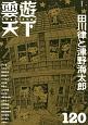 雲遊天下 特集:田川律と津野海太郎 (120)