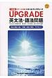 UPGRADE英文法・語法問題<三訂版> CD付き データ分析