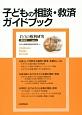 子どもの権利研究 子どもの相談・救済ガイドブック (26)