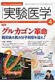 実験医学 33-6 2015.4 特集:グルカゴン革命 糖尿病の真の分子病態を追え! バイオサイエンスと医学の最先端総合誌