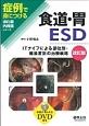 食道・胃ESD<改訂版> ITナイフによる部位別・難易度別の治療戦略