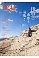 伊豆半島ジオパークトレッキングガイド 伊豆の山歩き海歩き