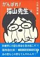 がんばれ!猫山先生 (4)