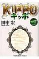 KIPPO (2)