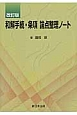 和解手続・条項 論点整理ノート<改訂版>