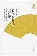 御津の浜松一言抄 『浜松中納言物語』を最終巻から読み解く