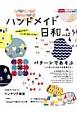 ハンドメイド日和 パターンで遊ぶ 今話題の手芸がいっぱい詰まった1冊!(2)