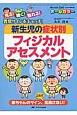 新生児の症状別フィジカルアセスメント ネオネイタルケア 2015春季増刊 見る!聴く!触れる!異常サインをキャッチ!