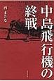 中島飛行機の終戦
