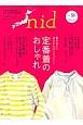 nid 着るほどに自分のものになっていく定番着のおしゃれ ニッポンのイイトコドリを楽しもう。(38)