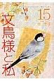 文鳥様と私 (15)