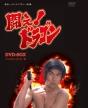 甦るヒーローライブラリー Blu-rayシリーズ 第1集 闘え!ドラゴン Vol.1