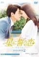 星に誓う恋 DVD-BOX2