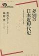 差別の日本近現代史 包摂と排除のはざまで