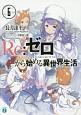 Re:ゼロから始める異世界生活 (6)