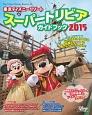 東京ディズニーリゾート スーパートリビアガイドブック 2015 東京ディズニーランドと東京ディズニーシーがもっとお