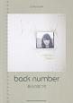 back number/あとのまつり