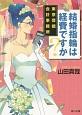 結婚指輪は経費ですか? 東京芸能会計事務所
