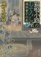 猫鳴小路のおそろし屋 酒呑童子の盃 (2)
