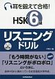 耳を鍛えて合格! HSK 6級 リスニングドリル MP3付