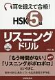 耳を鍛えて合格! HSK 5級 リスニングドリル MP3付