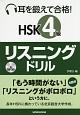 耳を鍛えて合格! HSK 4級 リスニングドリル MP3付