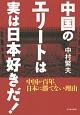 中国のエリートは実は日本好きだ! 中国が百年、日本に勝てない理由