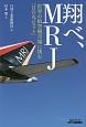 翔べ、MRJ 世界の航空機市場に挑む「日の丸ジェット」