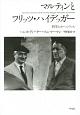 マルティンとフリッツ・ハイデッガー 哲学とカーニヴァル