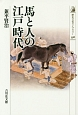 馬と人の江戸時代