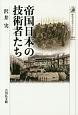 帝国日本の技術者たち