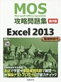 MOS-Microsoft Office Specialist- 攻略問題集 Excel 2013<第2版>
