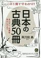 日本の古典50冊 あらすじ、名場面、味わい方まで この1冊で早わかり!
