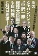 あのジャパンハンドラーズが「小沢一郎総理大臣誕生」を自民党に対日要求!
