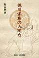 徳川家康の人間力