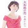 大和路の恋(DVD付)