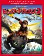ヒックとドラゴン2 3D・2Dブルーレイ&DVD