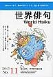 世界俳句 2015 (11)