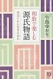 和歌で楽しむ源氏物語