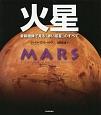 火星 最新画像で見る「赤い惑星」のすべて